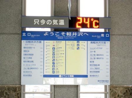 軽井沢駅改札前温度表示