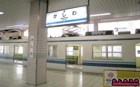 東武野田線柏駅。