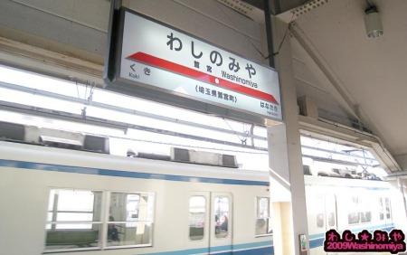 そして東武伊勢崎線鷲宮駅