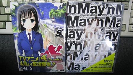 May'n act+咲5巻
