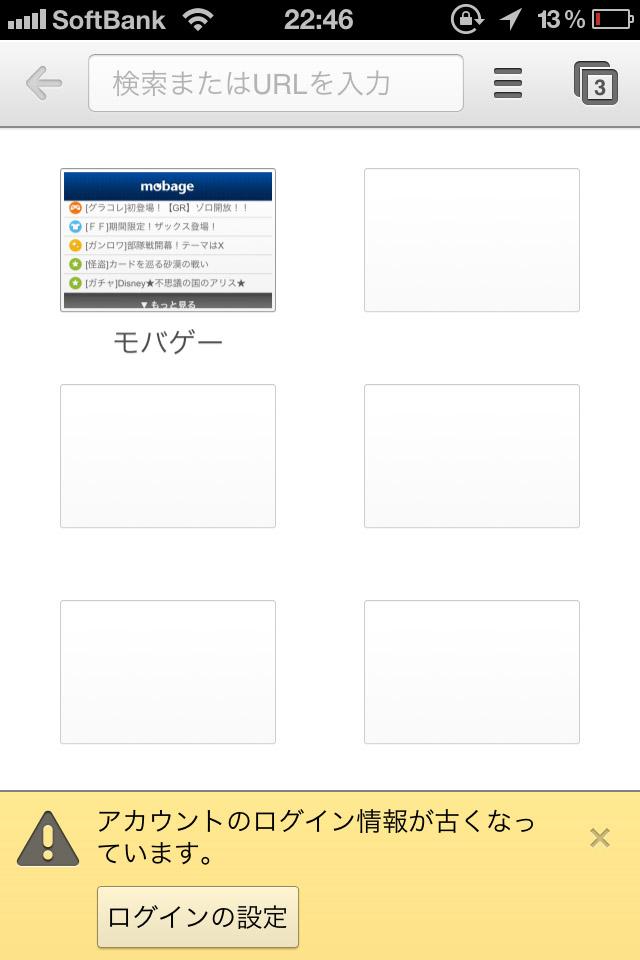 Chrome for iOSで「アカウントのログイン情報が古くなっています」と言われたので対処したよ