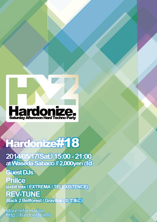Hardonize18フライヤー