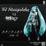 DJ Nicopolske VS 初音ミク