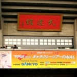 マクロスFギャラクシーツアー FINAL in ブドーカン☆行ってきたよレポート!