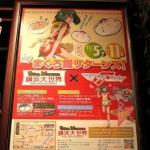 横浜大世界×マクロスF まぐろ饅リターンズFINAL!