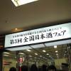 日本酒フェア2009行ってきた日記