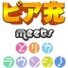 【告知】10/31ビア充 meets とりカラウンジ!にゲストで出ます!