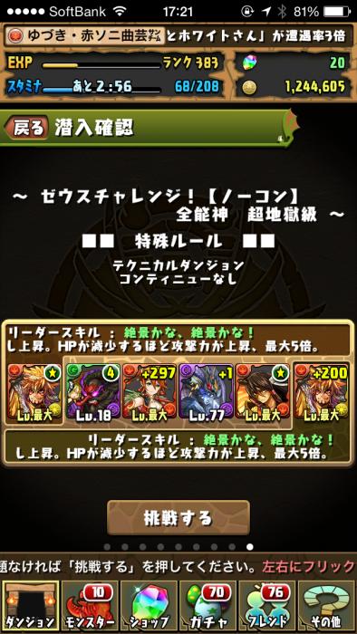 20150809_082156000_iOS-1