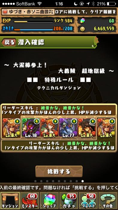 20150813_161609000_iOS